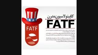 × FATF × (بیاین توضیحات)