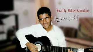 موسیقی (بی کلام) آهنگساز : محسن بلوچ نیا   Mohsen Balouchnia - Classical Instrumental