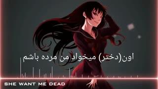 زیرنویس فارسی+Nightcore-she want me dead