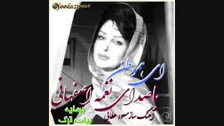 نغمه اصفهانی