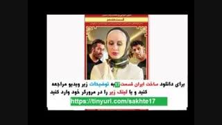 قسمت 17 سریال ساخت ایران 2 (سریال) (کامل) | فصل دوم قسمت هفدهم HD 1080