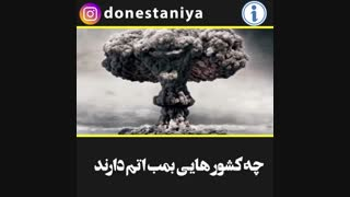 پیشرفته ترین جنگنده دنیا / دلیل جدایی بحرین / دلیل حرام بودن گوشت خوک / بمب اتم