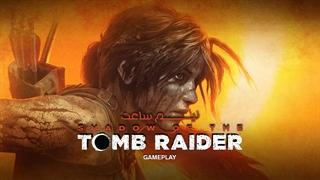 نیم ساعت | گیم پلی بازی Shadow of the Tomb Raider