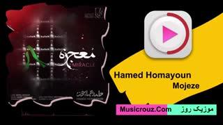 آهنگ جدید حامد همایون به نام معجزه