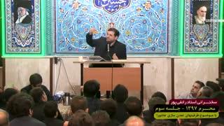 سخنرانی استاد رائفی پور « ظرفیت های تمدن سازی عاشورا » جلسه سوم / جنبش مصاف