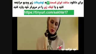 سریال ساخت ایران 2 قسمت 17 | دانلود قسمت هفدهم ساخت ایران 2