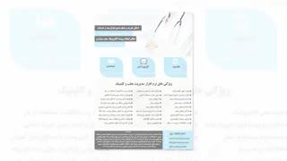 نرم افزار مدیریت مطب نوین