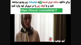 سریال ساخت ایران2 قسمت17| دانلود قسمت هفدهم فصل دوم ساخت ایران HD . نماشا هفدهم 17