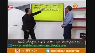 آموزش ریاضی  استاد منتظری 29 خرداد