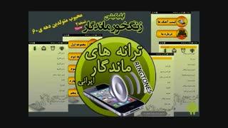 بهترین زنگخور های ایرانی