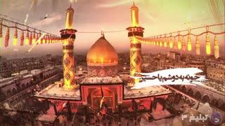 موزیک ویدیوی زیبای عبدالرضا هلالی به مناسبت ایام محرم 97