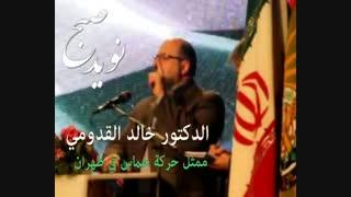 دکتر خالد قدومی: حقوق حقه خود را باز پس خواهیم گرفت