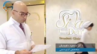ارتودنسی بدون کشیدن دندان | دکتر مسعود داوودیان
