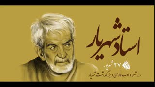 روز شعر و ادب پارسی و روز بزرگداشت استاد شهریار