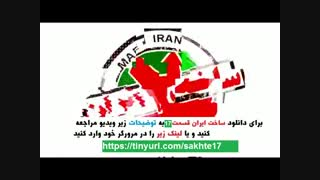 دانلود سریال ساخت ایران 2 قسمت 17 | قسمت 17 سریال ساخت ایران 2 | سریال ساخت ایران دو قسمت هفدهم