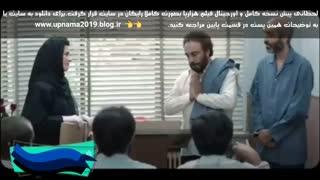 دانلود رایگان فیلم سینمایی هزارپا (کامل) | لینک دانلود مستقیم هزارپا | هزار پا | رضا عطاران | جواد عزتی