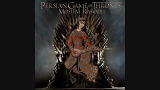 آهنگ game of thrones فارسی کاری از مسلم رسولی | موزیک باکس game of thrones در Radiftv.com