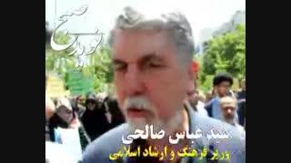 """سید عباس صالحی: حمایت معنوی از مردم """"فلسطین"""" تاثیر زیادی دارد"""