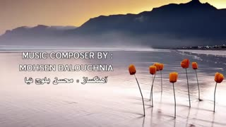 موسیقی (بی کلام) آهنگساز : محسن بلوچ نیا   Mohsen Balouchnia - Instrumental