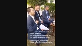 نادر نامداران مترجم همزمان سفارت دانمارک در ایران