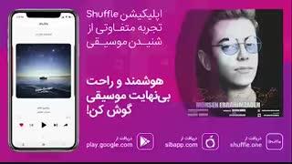 آهنگ جدید محسن ابراهیمزاده به نام «برداشت رفت»