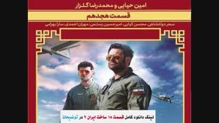 قسمت هجدهم ساخت ایران2 (سریال) (کامل) | دانلود قسمت18 ساخت ایران 2 | Full Hd 1080P