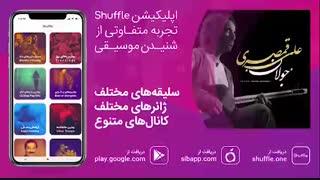 آهنگ جدید علی قمصری به نام «جولان»