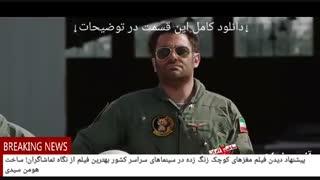 """سریال ساخت ایران 2 قسمت 18 """"دانلود کامل و غیر رایگان"""" هجدهم ۱۸"""