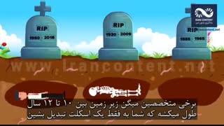 بعد از مرگ چه اتفاقی می افتد؟