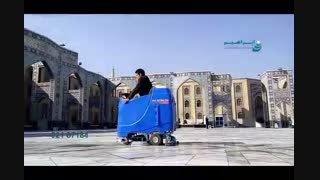 اسکرابر - کفشوی سرنشین دار برای نظافت صحن اماکن زیارتی