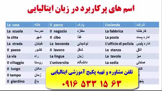 آموزش زبان ایتالیایی-گرامر ایتالیایی-مکالمه ایتالیایی-لغات ایتالیایی-استاد علی کیانپور