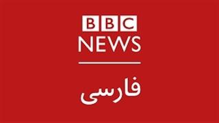 این است بیبیسی فارسی!