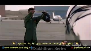 قسمت هجدهم ساخت ایران2 (کامل) (سریال) | دانلود قسمت18 ساخت ایران 2 - نماشا