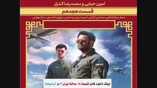 دانلود قسمت هجدهم 18 ساخت ایران 2 | رایگان