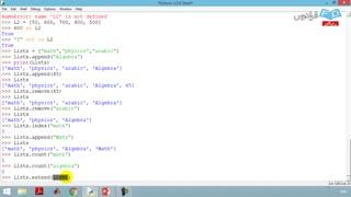 آموزش برنامه نویسی پایتون درس 5: ساختمان داده (پ)