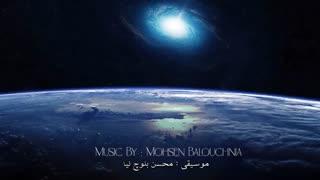 موسیقی (بی کلام) آهنگساز : محسن بلوچ نیا