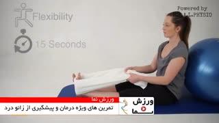 ویدئوی ورزشی برای زانو درد و جلوگیری از زانو درد