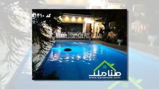 خرید فروش باغ ویلا قابل سکونت در ملارد کد 1410