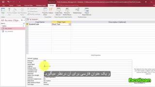 طراحی و ساخت نرم افزار مدیریت آموزشگاه در اکسس(قسمت دوم)