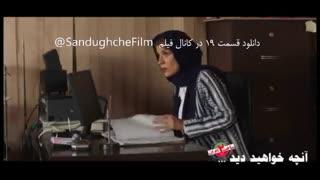 قسمت 19 ساخت ایران 2 | دانلود قسمت 19