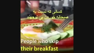 اهمیت مصرف صبحانه را فراموش نکنید