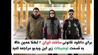 دانلود قانونی قسمت 19 ساخت ایران 2 (;کامل) قسمت 19 ساخت ایران 2
