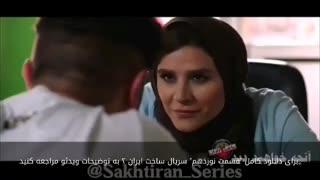 قسمت نوزدهم ساخت ایران2 (سریال) (کامل) | دانلود قسمت19 ساخت ایران 2 | Full Hd 1080P نوزده