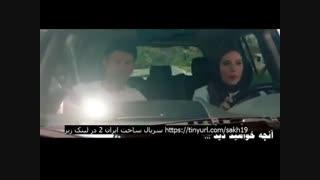 سریال ساخت ایران دو قسمت نوزدهم | قسمت 19 سریال ساخت ایران 2  نوزدهم 19