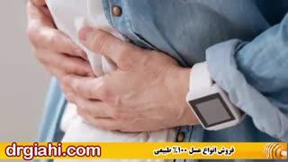 درمان فوری یبوست