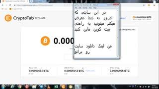 اموزش بدون وقفه crypto tab از مهندس رامین(بیت کوین به دست آورید)