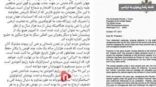 توصیه های رضا پهلوی به ملت ایران