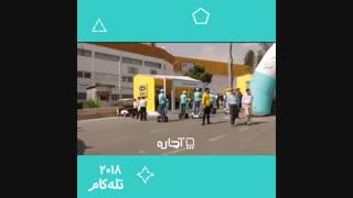 آچاره در تلکام 2018. نمایشگاه بین المللی تهران