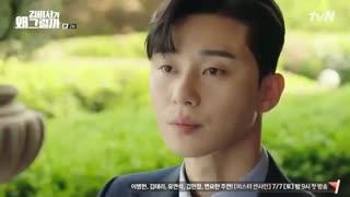 دانلود قسمت دوم سریال کره ای منشی کیم چشه 2018 با بازی پارک مین یانگ و پارک سوجون + زیرنویس فارسی چسبیده