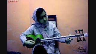 تصنیف مرو (دستم به دامانت)- تار: راحیل زندی- مدرس: جواد شاهی